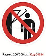 """Знак """"Запрещается подходить к элементам оборудования с маховыми движениями большой амплитуды"""" Код-04694"""