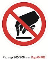"""Знак """"Запрещается прикасаться"""" Код-04702"""