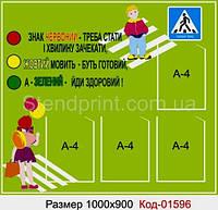 Уголок по правилам дорожного движения Код-01596