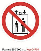 """Знак """"Запрещается пользоваться лифтом для подъема (спуска) людей"""" Код-04704"""