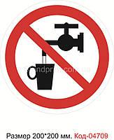 """Знак """"Запрещается использовать в качестве питьевой воды"""" Код-04709"""