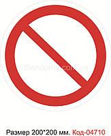 Знак запрещение (прочие опасности или опасные действия) Код-04710