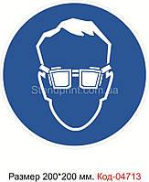 """Знак """"Работать в защитных очках"""" Код-04713"""