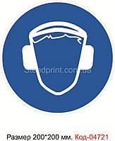 """Знак """"Работать в защитных наушниках (шлеме)"""" Код-04721"""