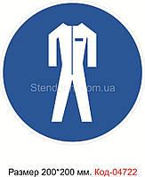 """Знак """"Работать в защитной одежде"""" Код-04722"""