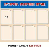 """Стенд """"Куточок охорони праці"""" Код-04728"""