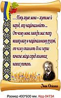 Українська література. Іван Огієнко (Вислів) Код-04734