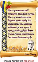 Українська література. Олесь Гончар (Вислів) Код-04732