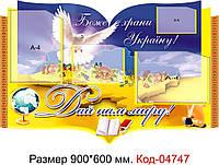 Уголок с символикой Украины Код-04747