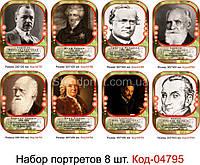 Пластиковые стенды (портреты ученых) Код-04795