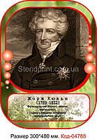 Табличка пластиковая (Портрет Жорж Кювьє) Код-04788