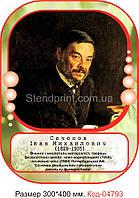Табличка пластикова (Портрет Сеченов Іван Михайлович) Код-04793