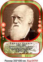 Табличка пластикова (Портрет Чарльз Дарвін) Код-04791