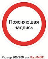 """Знак """"Поясняющая надпись"""" Код-04861"""