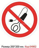 """Знак """"Запрещается пользоваться электронагревательными приборами"""" Код-04862"""