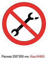 """Знак """"Запрещается пользоваться неисправным инструментом"""" Код-04863"""