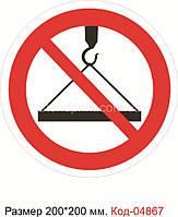 """Знак """"Подъем и перемещение груза запрещены"""" Код-04867"""