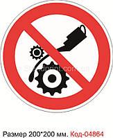 """Знак """"Запрещается смазывать механизмы при движении"""" Код-04864"""