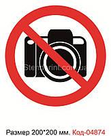 """Знак """"Запрещается снимать на фото"""" Код-04874"""