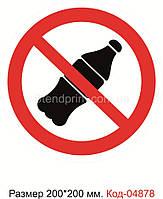 """Знак """"Запрещается вход с напитками"""" Код-04878"""