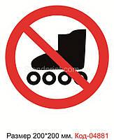 """Знак """"Запрещается вход на роликовых коньках"""" Код-04881"""