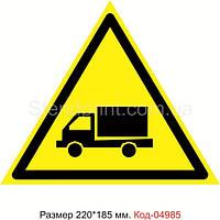Знак предупреждающий Код-04985