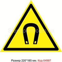 """Знак попереджувальний табличка пластикова 220*185 мм. """"Увага! Магнітне поле"""" Код-04987"""