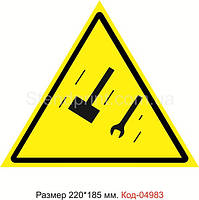 Знак предупреждающий Код-04983