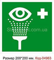 Знак санітарно-медичний Код-04963