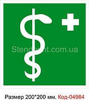 Знак санітарно-медичний Код-04964
