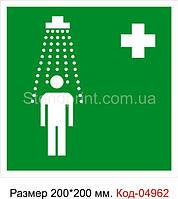Знак санітарно-медичний Код-04962