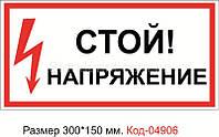 """Знак табличка пластикова 150*300 мм. """"Стій напруга"""" Код-04906"""