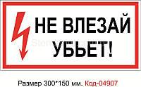 """Знак табличка пластикова 150*300 мм. """"Не вилазь вб'є"""" Код-04907"""