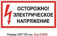 """Знак табличка пластикова 150*300 мм. """"Обережно електрична напруга"""" Код-04908"""