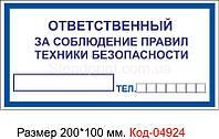"""Знак табличка пластикова 100*200 мм. """"Відповідальний за техніку безпеки"""" Код-04924"""