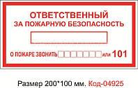 """Знак табличка пластикова 100*200 мм. """"Відповідальний за пожежну безпеку"""" Код-04925"""