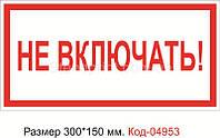 Знак электробезопасности Код-04953