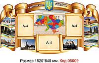 Уголок Символики Украины Код-05009