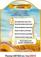 Символика Украины (Стенд) Код-05010