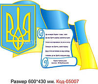 Символика Украины (Стенд) Код-05007