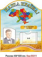Символика Украины (Стенд) Код-05011