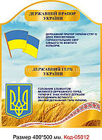 Символика Украины (Стенд) Код-05012