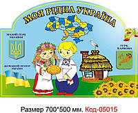 Ь Символика Украины с гербом Харькова (Стенд) Код-05015