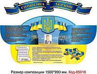 Ь Символика Украины (Стенд) Код-05016