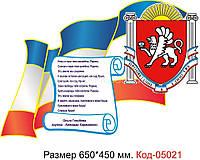 Ь Уголок символики Крыма (Стенд) Код-05021