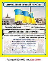 Пластиковый стенд с символикой Украины Код-05041