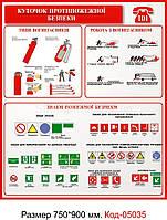 Уголок пожарной безопасности Код-05035