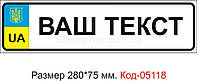 Номер на коляску Код-05118