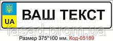 Номер на коляску Код-05189