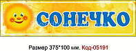 Номер на коляску Код-05191